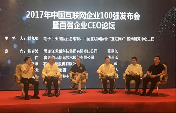 互联网百强企业揭晓,朗玛信息再次成功入围