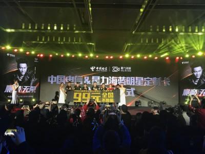 """中国电信开启了""""娱乐营销""""的新时代"""